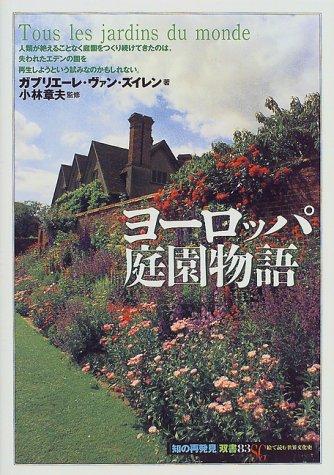 ヨーロッパ庭園物語 (「知の再発見」双書)