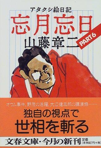 アタクシ絵日記 忘月忘日〈PART6〉 (文春文庫)
