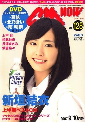 CM NOW (シーエム・ナウ) 2007年 09月号 新垣結衣