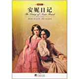 Image of Anne Frank: The Diary of a Young Girl (Chinese Edition)