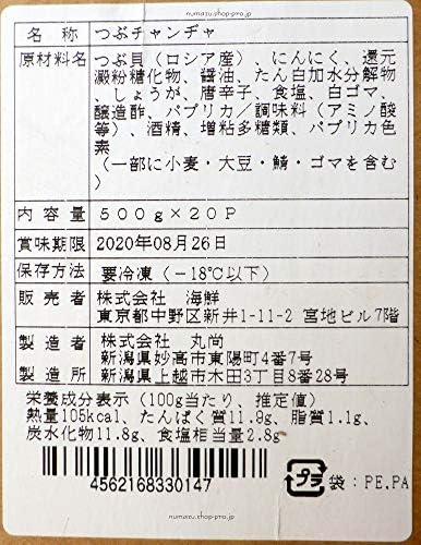 海鮮 つぶチャンジャ 500g×20入10k 業務用