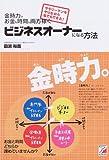「金時力でお金も時間も両方稼ぐ ビジネスオーナーになる方法」田渕 裕哉