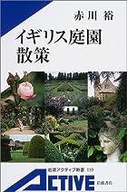 イギリス庭園散策 (岩波アクティブ新書 (110))