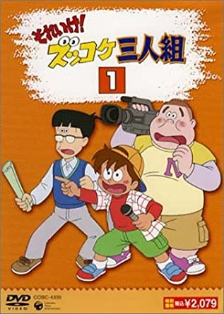 Amazon.co.jp: それいけ!ズッコケ三人組 Vol.1 [DVD]: 高乃麗, 松本 ...