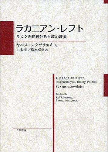 ラカニアン・レフト――ラカン派精神分析と政治理論