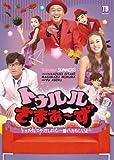Tururu Summers - Tururu de Kega Shitara Ichiban Bakarashiiyo [Japan DVD] AVBB-82046