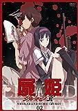 屍姫 玄 第二巻 【初回限定版】 [DVD]