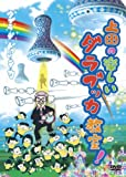 上田の楽しいダラブッカ教室!タブラ・デ・ドゥン・テ・カ [DVD]
