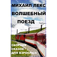 Volshebnyi Poezd [Magic Train] (Russian Edition) (Razmyshleniya Volshebnika)