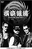 横浜銀蝿 Evolution Tour Vol.1 [DVD]
