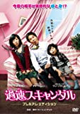 [DVD]過速スキャンダル プレミアム・エディション
