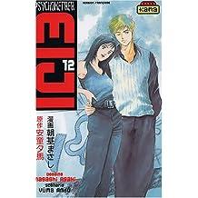 Eiji  12