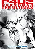 P4U2 ~ Persona 4 the Ultimax Ultra Suplex Hold Official Design Works Art Book [JAPANESE EDITION]