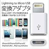 Micro USBケーブルや互換性のある充電器につなげる iPhone5 iPhone5S/iPhone5C Lightning to Micro USB Adapter iPhone5 ライトニング マイクロUSB変換アダプター iPhone5s アクセサリー バッテリー スマホからの乗り換え従来のケーブルで充電可能