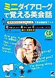 ミニダイアローグで覚える英会話(CD BOOK)