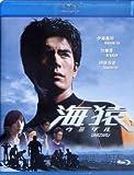 Umizaru Blu-Ray (Region A) (English Subtitled) Japanese Movie