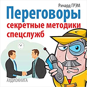 Peregovoryi. Sekretnyie metodiki spetssluzhb [Conversation: Secret Techniques of Special Services] Audiobook
