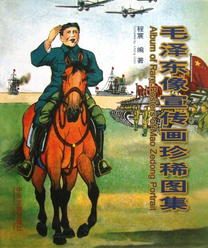 Album of Rare Posters of Mao Zedong Portrait (Chinese Edition)