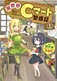 異世界Cマート繁盛記 1 (ヤングジャンプコミックス)