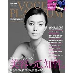 VoCE PLATINUM 最新号 サムネイル
