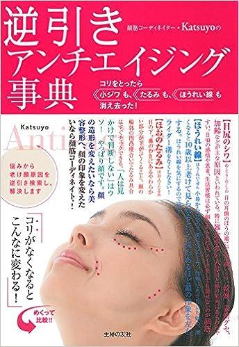 アンチエイジング事典 単行本(ソフトカバー)