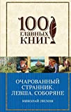 img - for Ocharovannyy strannik. Levsha. Soboryane book / textbook / text book