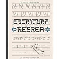 ESCRITURA HEBREA: CUADERNO PARA LA PRÁCTICA DE LA