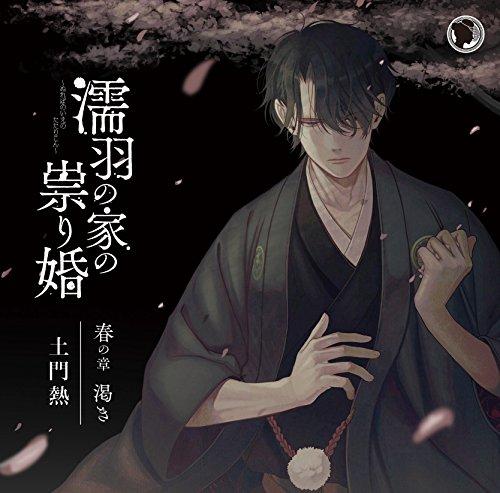 Haru No Shou Kawaki(Cv:Atsushi Domon)