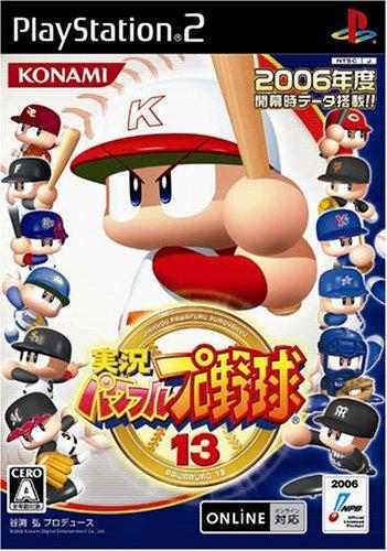 実況パワフルプロ野球13