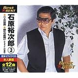 石原裕次郎3 BEST★BEST