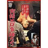実録エロ事師たち NYK-233 [DVD]