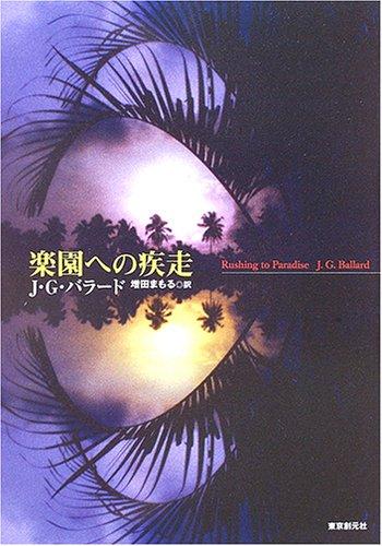 楽園への疾走 (海外文学セレクション)