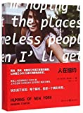 img - for Human of New York (Chinese Edition) book / textbook / text book