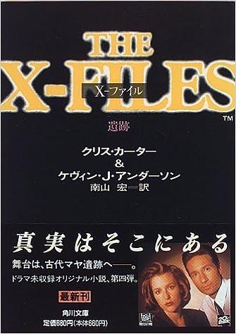 ファイル エックス