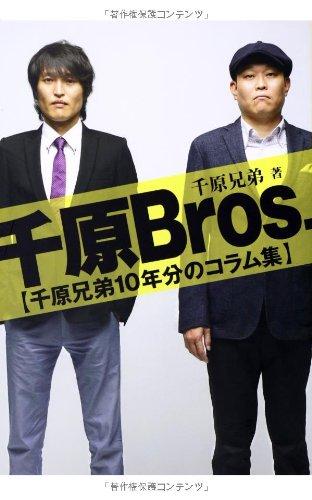 千原Bros