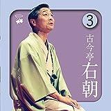古今亭右朝3(2枚組CD/キントトレコード)