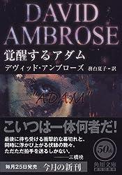 Adam to awakening (Kadokawa Bunko) (1998) ISBN: 4042775020 [Japanese Import]