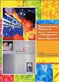 やさしく弾ける 坂本真綾ピアノソロアルバム シングルコレクション+『ニコパチ』&『ハチポチ』 (Piano solo)