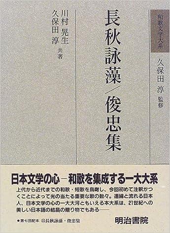長秋詠藻・俊忠集 (和歌文学大系)   淳, 久保田, 晃生, 川村  本 ...