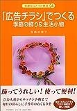 「広告チラシ」でつくる―季節の飾り&生活小物 (素敵なリメイク雑貨)