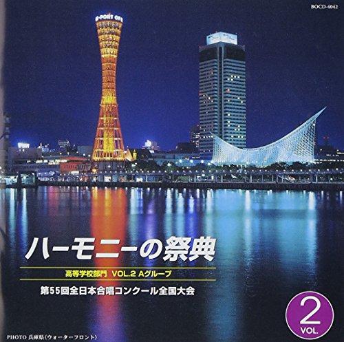 ハーモニーの祭典2002 第55回全日本合唱コンクール全国大会 高等学校部門 VOL.2「Aグループ」