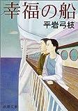 幸福の船 (新潮文庫)