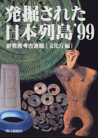 発掘された日本列島―新発見考古速報〈'99〉