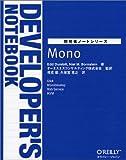 開発者ノートシリーズ Mono