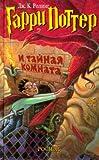 Garri Potter i tainaia komnata (Russian Edition)