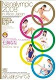 ななリンピック2008 in アリスJAPAN大会 七海なな [DVD]