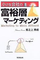 小さな会社の富裕層マーケティング (DO BOOKS)