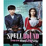 Spellbound Korean Movie Dvd with English Subtitle (NTSC All Region)