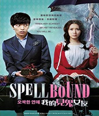 amazon com spellbound korean movie dvd with english subtitle ntsc