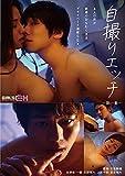 自撮りエッチ~4人の男が欲望のおもむくままプライベート濃密SEX~第一集 [DVD]